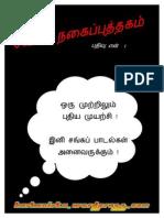 tamil comic1