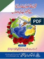 Qomiyat & Sobaiyat Ke Tassub Ki Islah - Molana Hakim Akhtar