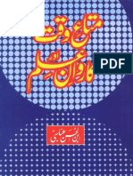 Mita-E-Waqt Aur Karwan e Ilm - Molana Ibnul Hasan Abbasi
