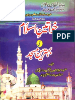 Khawateen e Islam Ki Behtreen Masjid Molana Habib Ur Rahman Qasmi