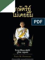 The King Never Smiles (Thai)