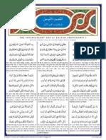 Qasidah Al-Tawassul
