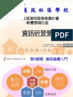 耕心蓮苑資訊研習營_1-7作業系統操作