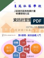 耕心蓮苑資訊研習營_1-13網際網路介紹