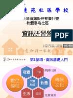 耕心蓮苑資訊研習營_1-15電子郵件使用教學