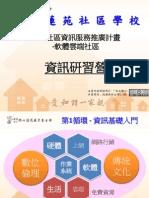 耕心蓮苑資訊研習營_1-23 雲端運算介紹與操作