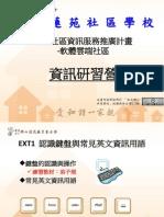 耕心蓮苑資訊研習營_ext1認識鍵盤與常見資訊用語