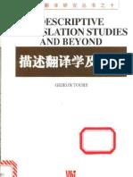 Toury Descriptive Translation Studies and beyond