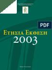 ΕΚΘΕΣΗ ΤΗΣ ΑΡΧΗΣ ΠΡΟΣΤΑΣΙΑΣ ΔΕΔΟΜΕΝΩΝ ΠΡΟΣΩΠΙΚΟΥ ΧΑΡΑΚΤΗΡΑ ΓΙΑ ΤΟ ΕΤΟΣ 2003