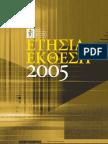 ΕΚΘΕΣΗ ΑΡΧΗΣ ΠΡΟΣΤΑΣΙΑΣ ΔΕΔΟΜΕΝΩΝ ΠΡΟΣΩΠΙΚΟΥ ΧΑΡΑΚΤΗΡΑ ΕΤΟΣ 2005
