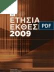 ΕΚΘΕΣΗ ΑΡΧΗΣ ΠΡΟΣΤΑΣΙΑΣ ΔΕΔΟΜΕΝΩΝ ΠΡΟΣΩΠΙΚΟΥ ΧΑΡΑΚΤΗΡΑ ΕΤΟΣ 2009