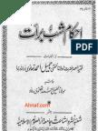 Ahkam e Shab e Baraat - Mufti Jamil Ahmad Thanvi