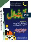 Royat-E-Hilal - Mufti Muhammad Shafi