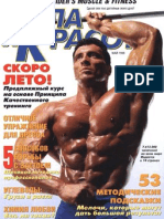 Muscle and Fitness №3 1998