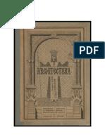Revista Arhitectura - primele numere - anul 1906