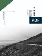 B006 台北金融物語二部曲:金控迷霧