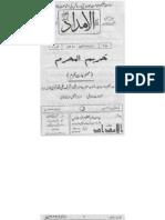 Tahreem_ul_muharram(Mamnuaat e Muharram) - Molanat Thanvi