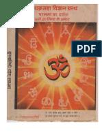 Chakra Mahavijnan