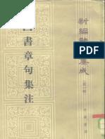 新编诸子集成 四书章句集注 宋朱熹 中华书局 1983