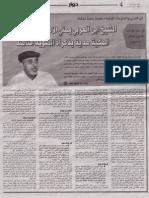 ابن العربي والفتوحات المكية بطبعة يمنية محققة