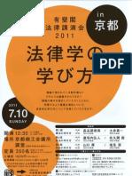 20110710講演会