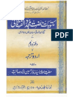 Maktubat Imam Rabbani vol-2 Urdu translation by Syed Zawwar Shah