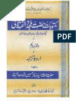 Maktubat Imam Rabbani vol-2 Urdu translation by Syed Zawwar Shah