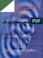 Ahsan Ul Burhan Fi Aqwaal e Zar Wali Khan - Humayun Mughal