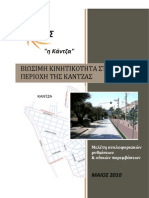 ΚΑΝΤΖΑ - Μελέτη κυκλοφοριακών  ρυθμίσεων & οδικών παρεμβάσεων