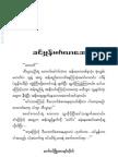 A kyi taw - Khin mhone wedding