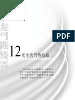 A016 龍騰中國:八敗人生(二)