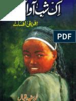 Ek Shab e Awargi (اک شب آوارگی)