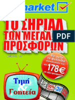 Φυλλάδιο Προσφορών My Market 11/05/2011 έως 24/05/2011