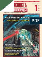 Environmental Safety №1-2011