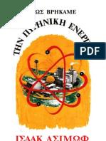Isaak Asimov - Pws Brhkame Thn Pyrhnikh Energeia