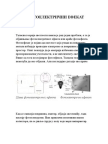 Objasnjenje fotoelektricnog efekta