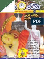 Chiththa Reka 56