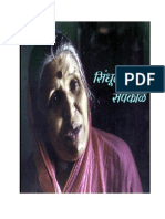 Sindhutai Sapkal