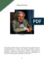 Πίτερ Ουστίνοφ (Peter Ustinov)