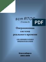 scmRTOS_v2