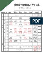 6-5日課表