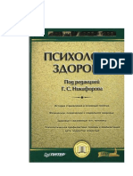Психология здоровья (Под ред. Г.С. Никифорова, 2006)