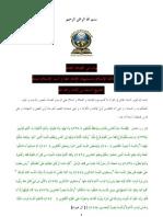 GIMF statement on Osama bin Laden