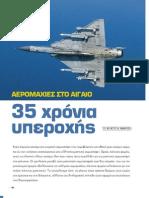 Αερομαχίες Στο Αιγαίο - 35 Χρόνια Υπεροχής