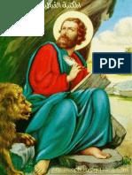ادم و حواء - قايين و هابيل- قداسة البابا شنودة الثالث