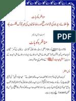 Munazra Kohat - Ullama e Deoband Ki Shandar Fatah & RazaKhanio Ki Ibratnak Shikast