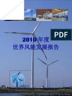WorldWindEnergyReport2010(SimChinese)