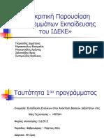Συγκριτική παρουσίαση προγραμμάτων εκπαίδευσης του ΙΔΕΚΕ