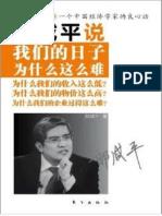 Lang Xian Ping Shuo _Wo Men de Ri Zi Wei - Lang Xian Ping
