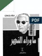 ماوراءالنهر-  الأديب الشهير طه حسين